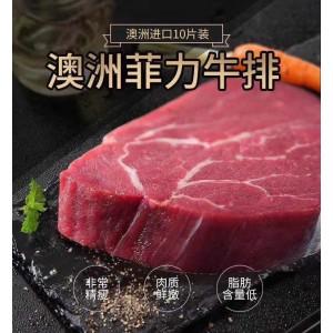塔斯曼️澳洲谷饲菲力牛排1.5公斤