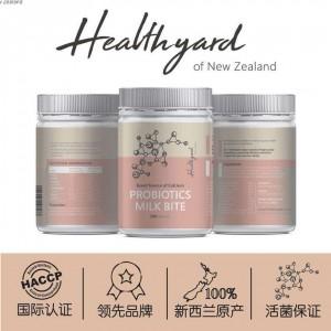 Healthyard 益生菌奶片 200粒 帮助肠胃健康 增强抵抗力