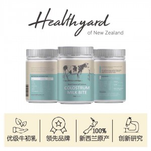 Healthyard 新西兰牛初乳 咀嚼片 200片