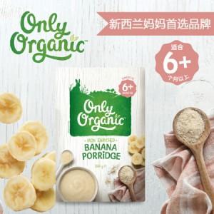 Only Organic 婴幼儿辅食 有机补铁香蕉米糊米粉 6个月以上 200g