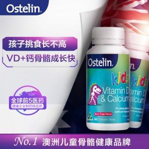 Ostelin 儿童小恐龙钙片+VD咀嚼片90粒 2-13岁