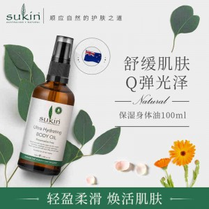 Sukin Ultra Hydrating Body Oil 100ml