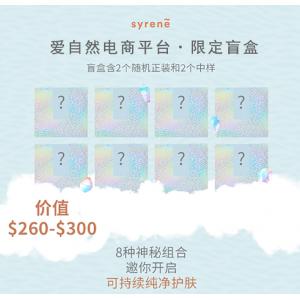 Syrene Mystery Box