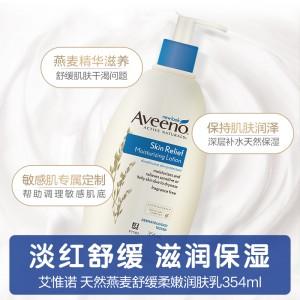 Aveeno艾惟诺 成人敏感肌润肤乳 天然燕麦舒缓柔嫩保湿354ml