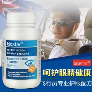 Biostar葆星 多效护眼胶囊 叶黄素 60粒