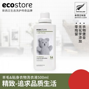 ecostore真丝羊毛洗衣液500ml 内裤内衣珍贵高档衣物洗涤剂