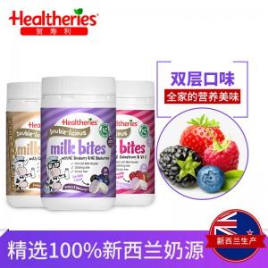 Healtheries 贺寿利 双层高钙牛奶咬咬片 奶片 加VC 50片多口味