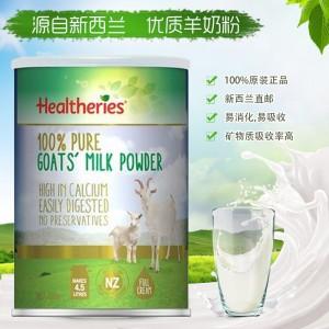 Healtheries  贺寿利成人100%羊奶粉450g-6罐包邮 保质期2022-05