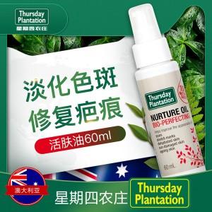 Thursday Plantation星期四农庄纯天然滋养活肤精油60ml 改善色斑疤痕妊