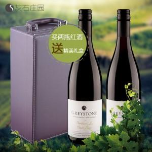 【礼盒装】GreyStone 新西兰国宴红酒 灰石庄园 黑比诺 红葡萄酒 2013年 750毫升